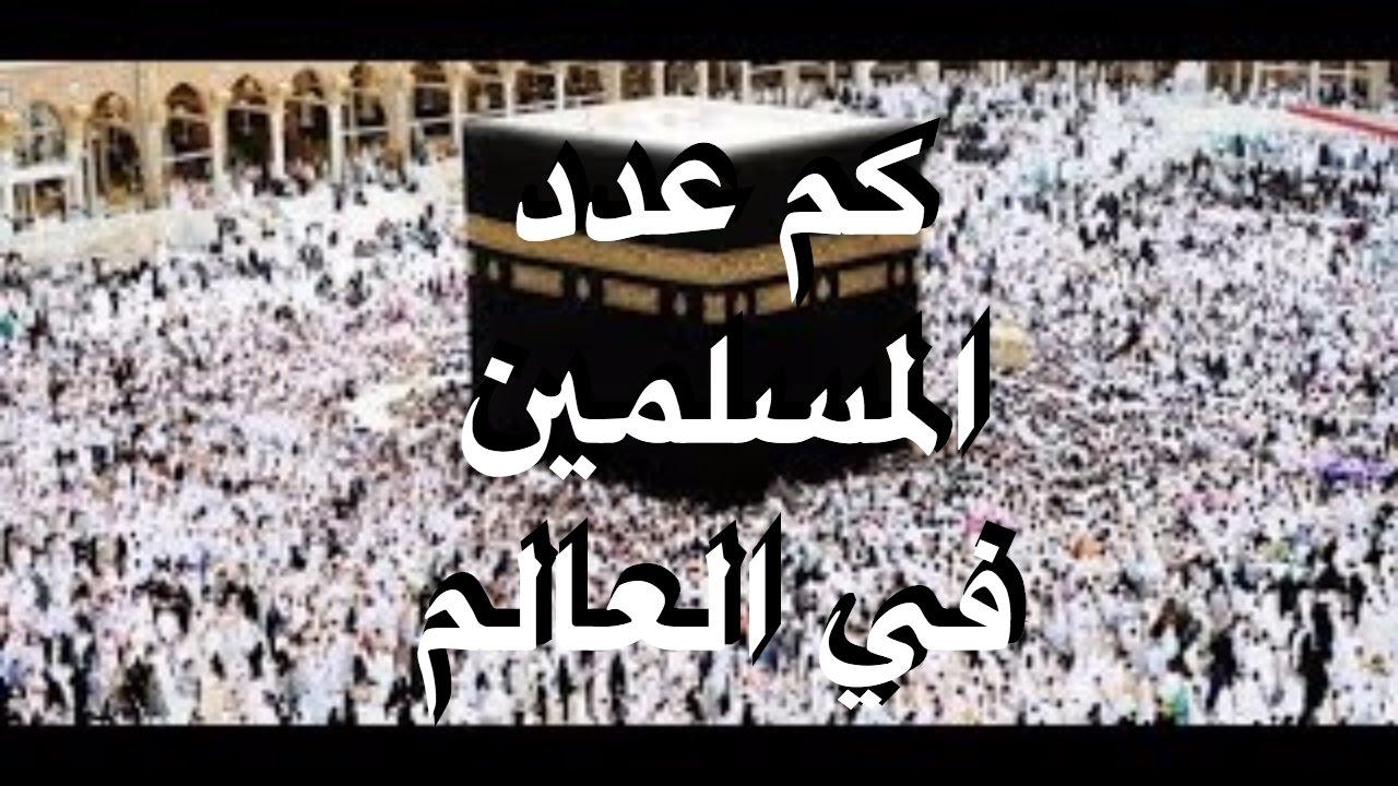 نتيجة بحث الصور عن عدد المسلمين في العالم