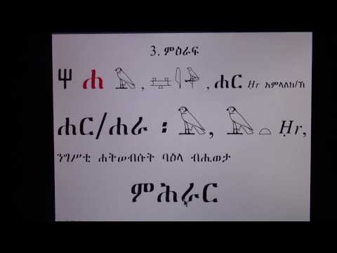 ሐ (PART 11) Pre-historic development of the languages & scripts of Eritrea and Ethiopia ካብ መእምር በኵረ