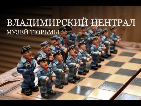 Музей истории тюрьмы - Владимирский Централ