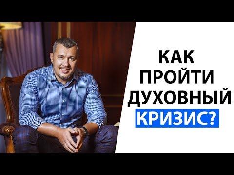 Владимир Мунтян - Как пройти духовный кризис?