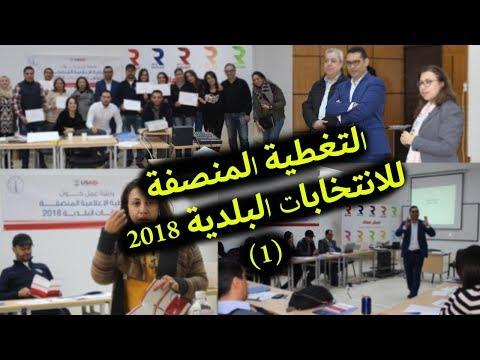 IFES Tunisia - Training for the national radio journalists 19-21 February 2018