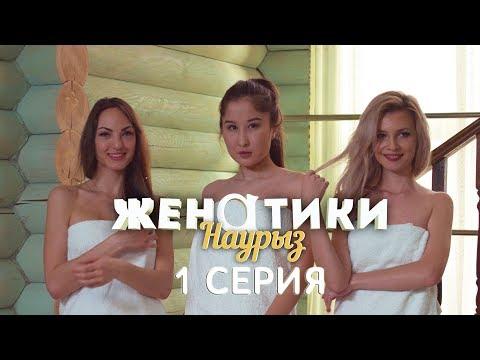 Женатики в Наурыз - 1 серия