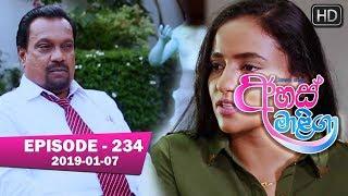 Ahas Maliga | Episode 234 | 2019-01-07 Thumbnail