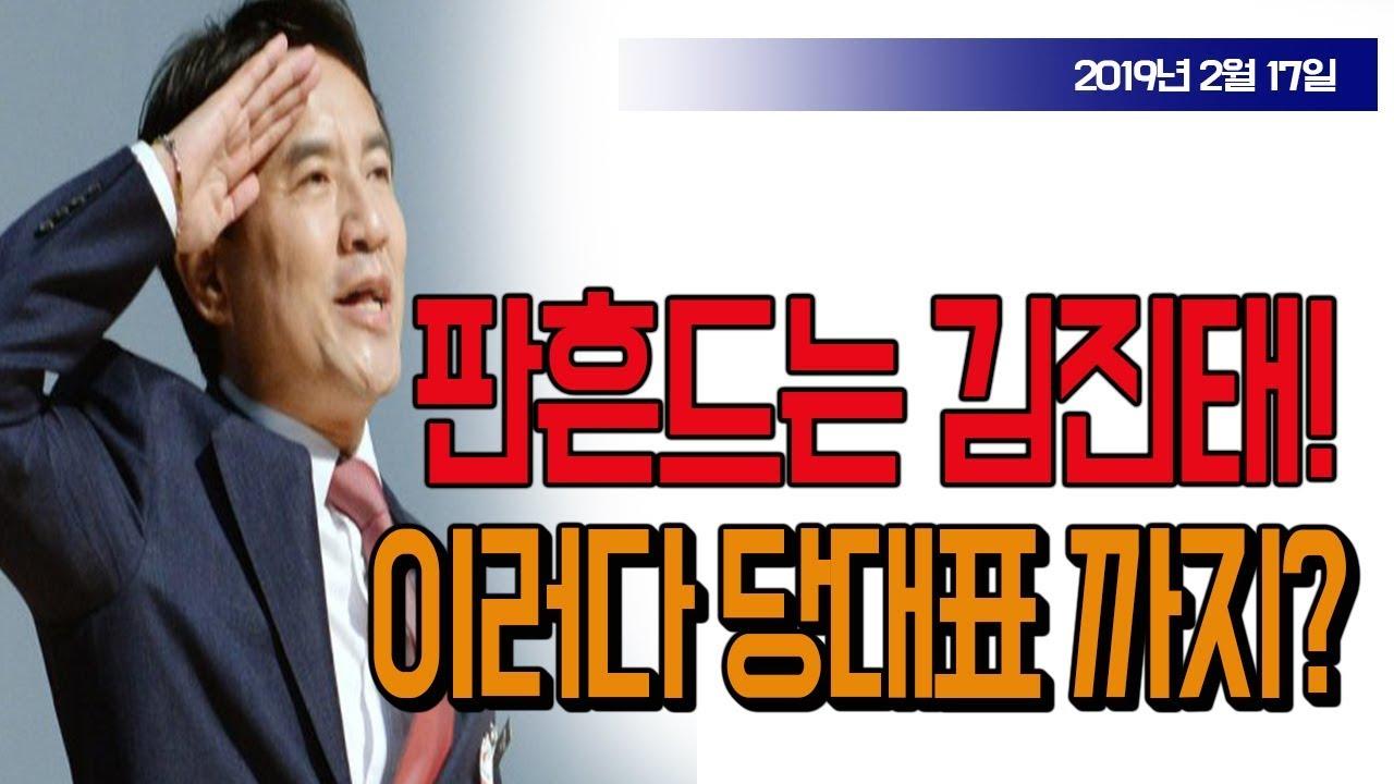 판 흔드는 김진태, 이러다 당대표 까지? (진성호의 돌저격) / 신의한수