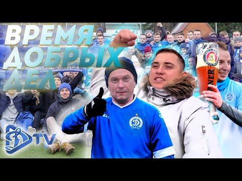 """Динамо-ТВ: """"Время добрых дел""""."""