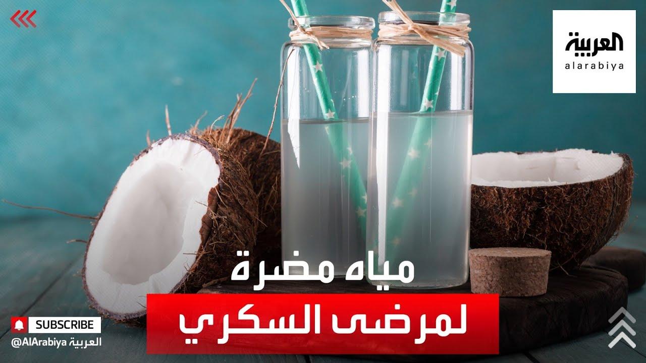 صحتك+ | ماء جوز الهند يضر مرضى السكري  - نشر قبل 3 ساعة