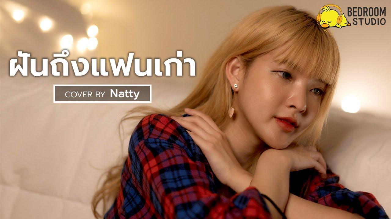 ฝันถึงแฟนเก่า - Three Man Down | Acoustic Cover By Natty | Bedroom Studio