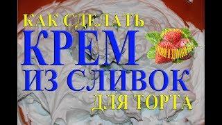 Крем для торта из сливок Как сделать  сливочный крем из взбитых сливок рецепт для украшения