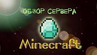 как сразу заработать много денег в minecraft на сервере