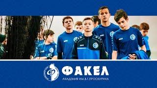 Академия Факел им В Г Проскурина Путь в большой футбол