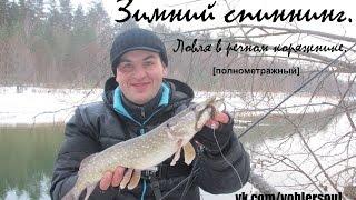 Ловля щуки на джиг. Зимний спиннинг в речном коряжнике. Видео отчет от 19.12.2014 г.