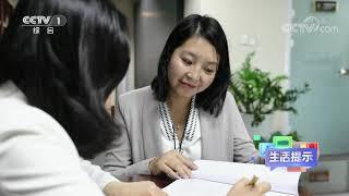 《生活提示》 20201213 新规下 旧款重疾险要抓紧买吗?| CCTV - YouTube
