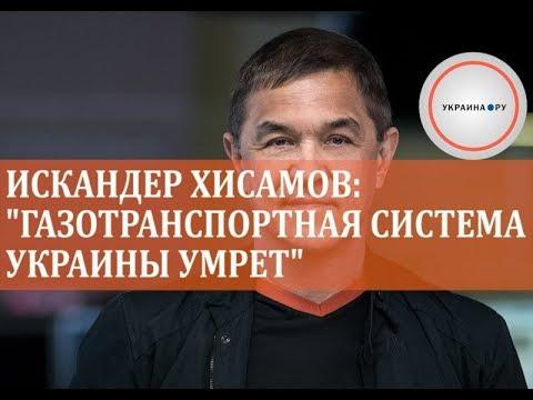 """Искандер Хисамов: """"Газотранспортная"""