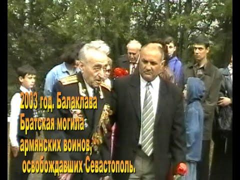 Illarionov59: 2003  Братская могила армянских воинов в Балаклаве