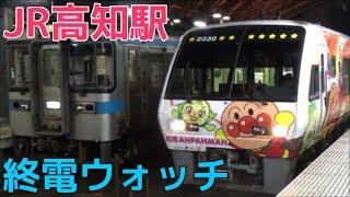 終電ウォッチ☆JR高知駅 土讃線の最終列車! 特急南風 宿毛行き・特急あしずり・特急しまんとなど