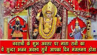 नवरात्री के शुभ अवसर पर माता रानी का ये सुन्दर भजन अवश्य सुनें आपका दिन मंगलमय होगा JMD