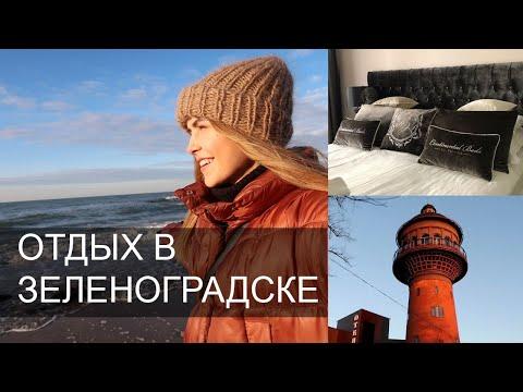 Отель EXCLUSIVE   Где погулять?   Красивые места Зеленоградска и морееее :)