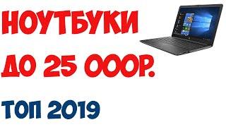 ТОП-7. Лучшие ноутбуки до 25 000 рублей 2019 года. Рейтинг!