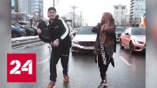 Съемки клипа на проезжей части: историей занялась полиция - Россия 24
