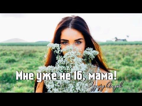 Мамочке...-  Мне уже не 16, мама! Эдуард Асадов || Стихи о Любви