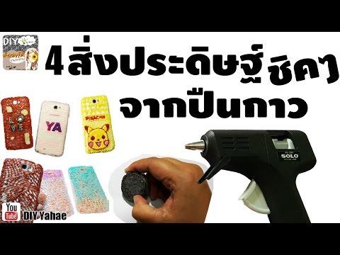 DIY | รวม 4 สิ่งประดิษฐ์ชิคๆ จากปืนกาวร้อน