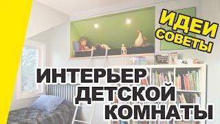 видео Советы по обустройству детской комнаты