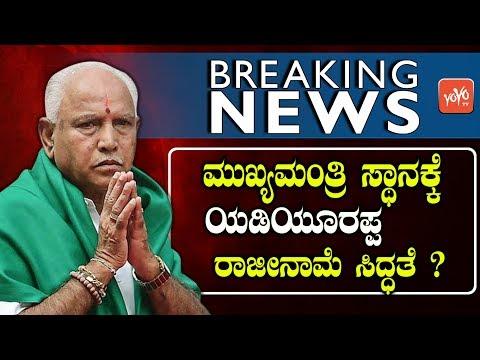ಮುಖ್ಯಮಂತ್ರಿ ಸ್ಥಾನಕ್ಕೆ ರಾಜೀನಾಮೆ ಯಡಿಯೂರಪ್ಪ ಸಿದ್ಧತೆ ? | BS Yeddyurappa Resigns as Karnataka CM Kannada
