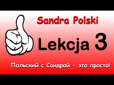 Польский с Сандрой. Урок 3