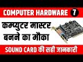 computer hardware in hindi part 7