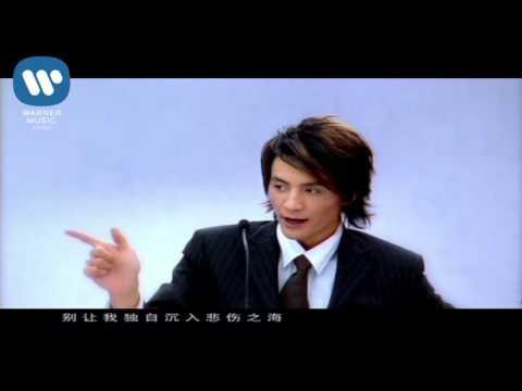 朴樹 Pu Shu - 傻子才悲傷 Sha Zi Cai Bei Shang (Official Music Video)