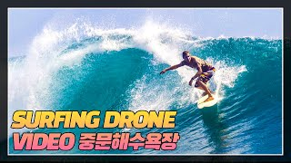 SURFING DRON…