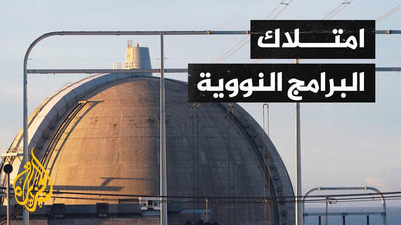 حيازة الدول للبرامج النووية.. مكاسب أم مخاسر؟