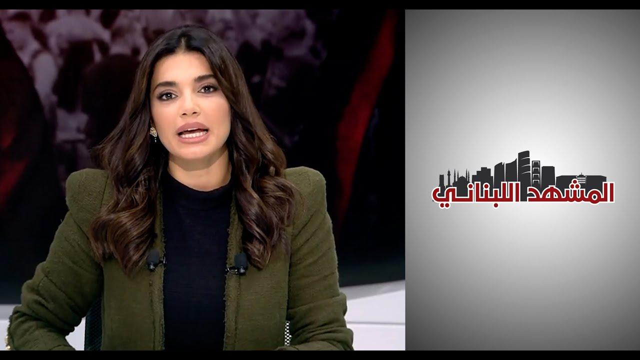 المشهد اللبناني - البطالة وتدني الأجور وأزمة العمل في لبنان  - 22:54-2021 / 9 / 13