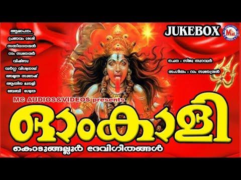 ഓം കാളി | കൊടുങ്ങല്ലൂര് ദേവീഗീതങ്ങള് | Hindu Devotional Songs Malayalam | Kodungalluramma Songs