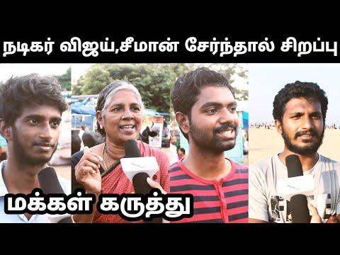 #Vijay  விஜய் அரசியலுக்கு வர வேண்டும்|எந்த நடிகர் அரசியலுக்கு வரவேண்டும்??|மக்கள் கருத்து|Ammikallu