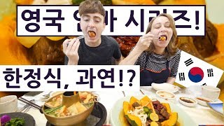 한정식을 처음 만나 보신 영국엄마는 과연!?! !! 영국 엄마의 한국 즐기기 Day+11!! British Mum Series 2 Day 11!!