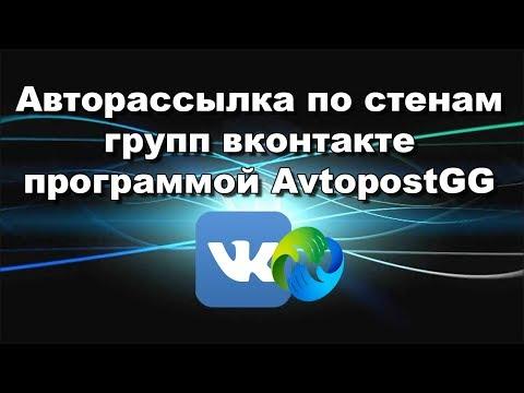 Авторассылка (автопостинг) по стенам групп вконтакте программой AvtopostBB