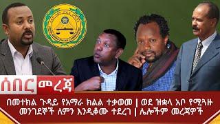 Ethiopia ሰበር - በመተክል ጉዳይ የአማራ ክልል ተቃወመ  ወደ ዝቋላ አቦ የሚጓዙ መንገደኞች እንዲቆሙ ተደረገ  ሌሎችም መረጃዎች  Abel Birhanu