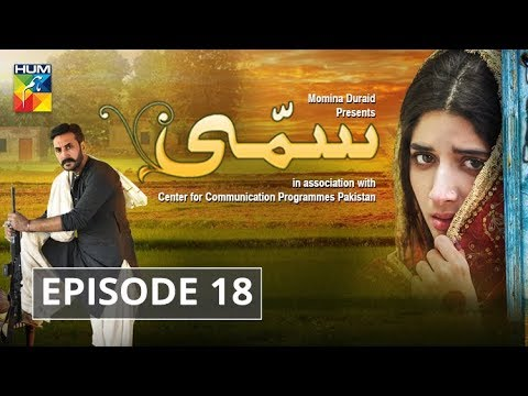 Sammi Episode #18 HUM TV Drama