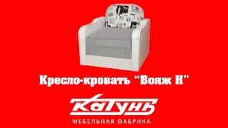 Кресло-кровать Вояж Н фабрика Катунь(, 2016-06-07T23:00:26.000Z)