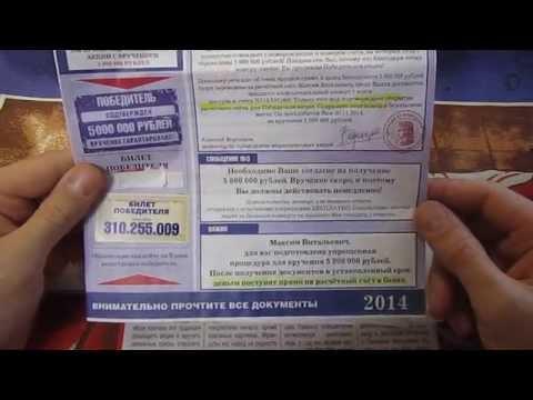 Письма Счастья! ООО Почта Сервис! 5500000 Рублей  или Волшебный Пин Код к Заветному Богатству!