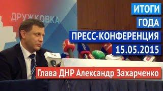 Глава ДНР Александр Захарченко: Главная задача Правительства. Итоговая пресс-конференция за год