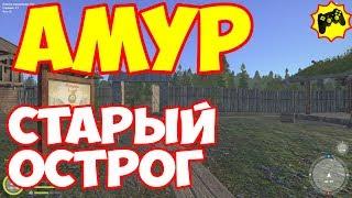 Русская рыбалка 4 АМУР старый острог