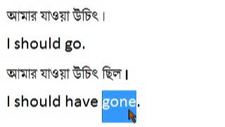 what s the past tense of should bangla version