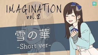 【IMAGINATION vol.2】雪の華 -Short ver-【花鋏キョウ/Re:AcT】