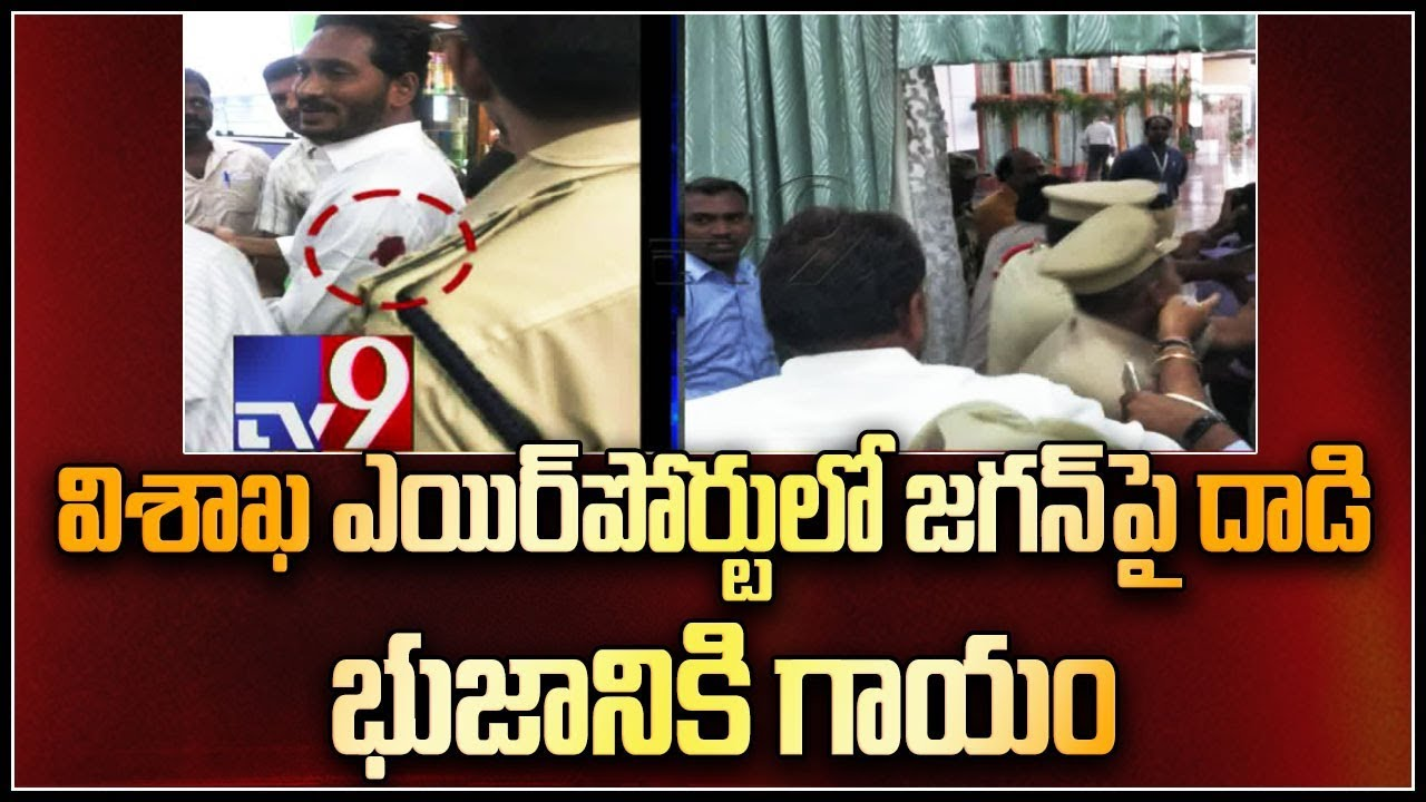 Y S Jagan injured in knife attack at Vizag airport - TV9 Exclusive