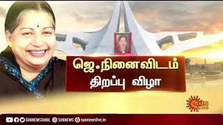 முன்னாள் தமிழக முதல்வர் ஜெயலலிதா நினைவிடம் திறப்பு விழா