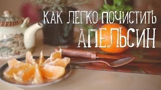 как быстро почистить апельсин рецепты bon appetit