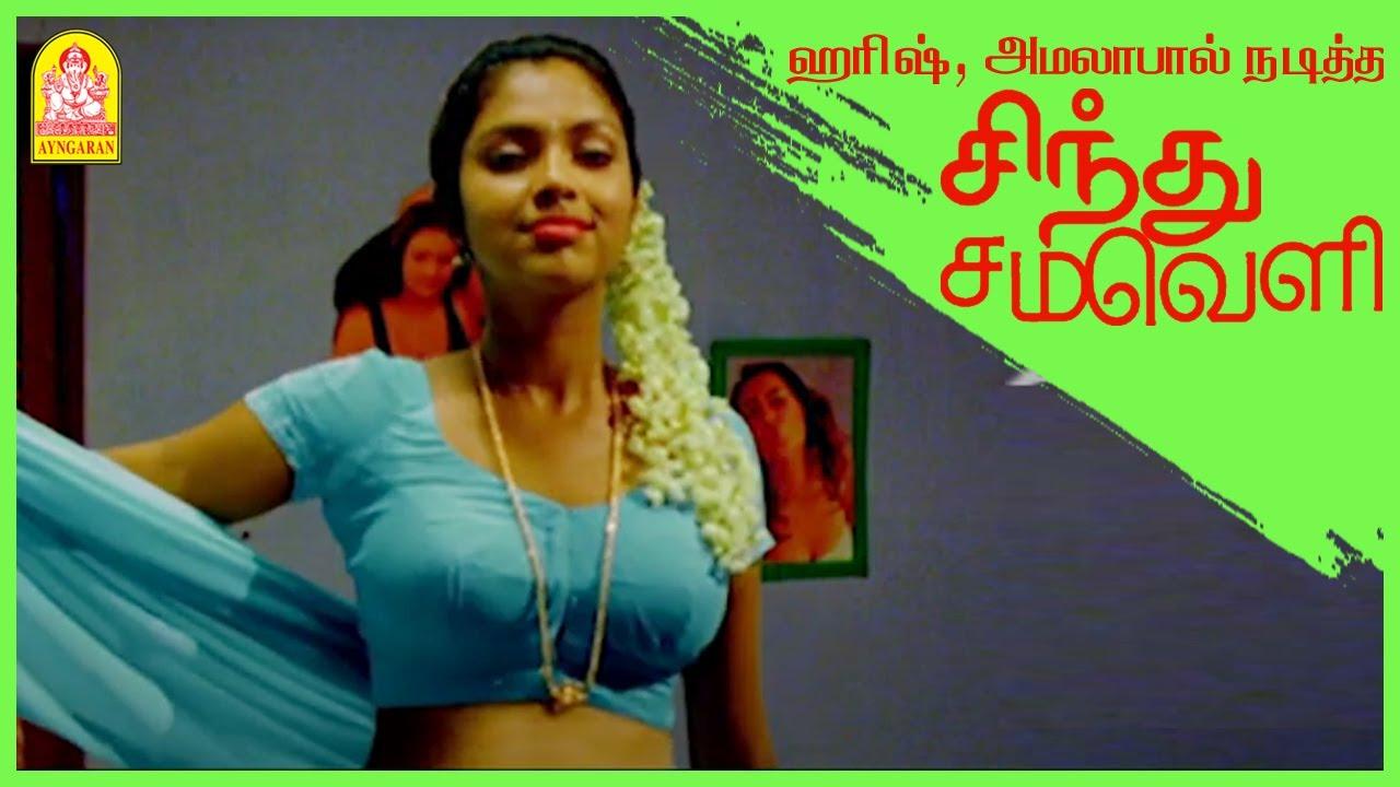 Download அமலா பால் செஞ்ச காரியம்   Sindhu Samaveli Tamil Movie   Harish Kalyan   Amala Paul
