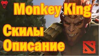 Новый герой в доте Манки кинг. Предварительное описание героя и его скилы. Monkey King Dota 2.(А вот и супер инфа специально для моих подписчиков. Возможно в герое ещё что то изменится, но вот вам предвар..., 2016-08-13T21:35:43.000Z)